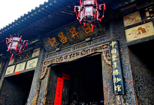 走進中國第一家票號