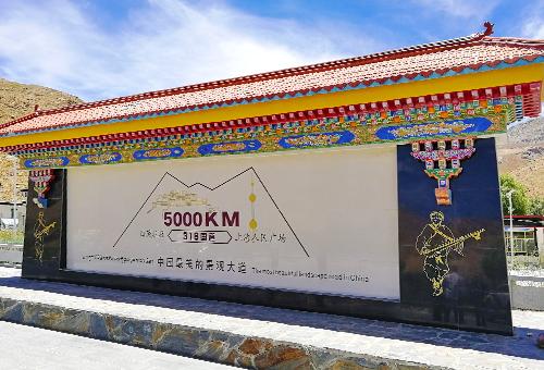 318國道紀念碑