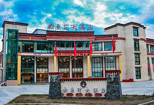 格桑花大酒店Dingri Gesanghua Hotel