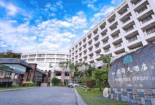 知本老爺酒店Hotel Royal Chihpen