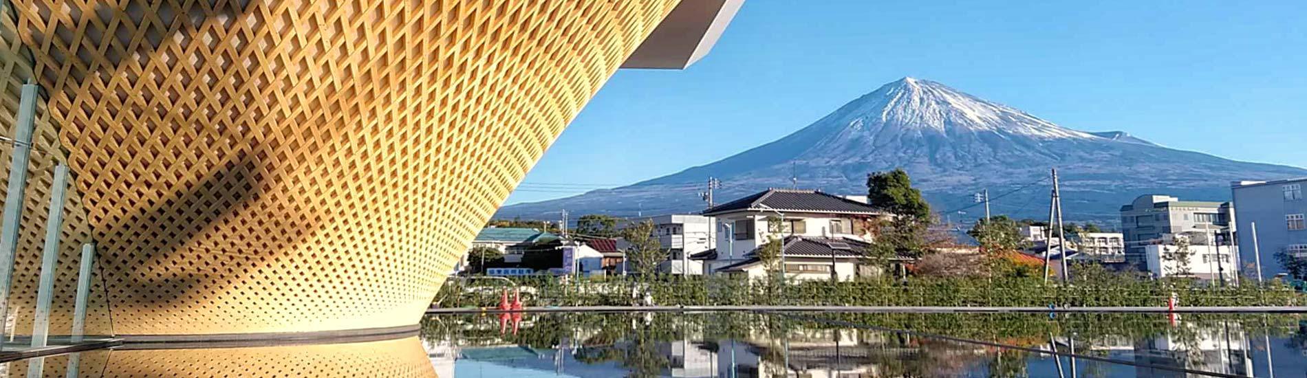 富士山世界遺產中心
