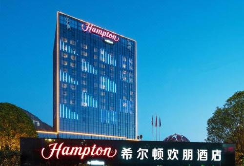 希爾頓歡朋酒店Hampton by Hilton Kaili