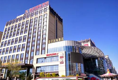 嘉峪關諾金國際酒店Jiayuguan Nuojin International Hotel