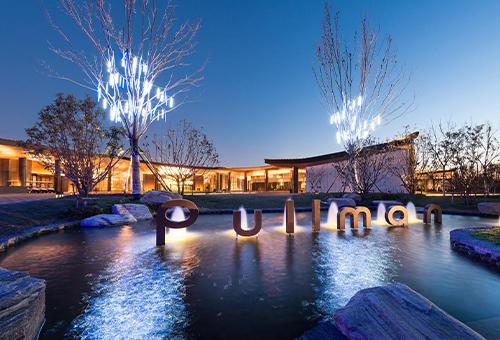 建業鉑爾曼酒店Pullman Kaifeng Jianye